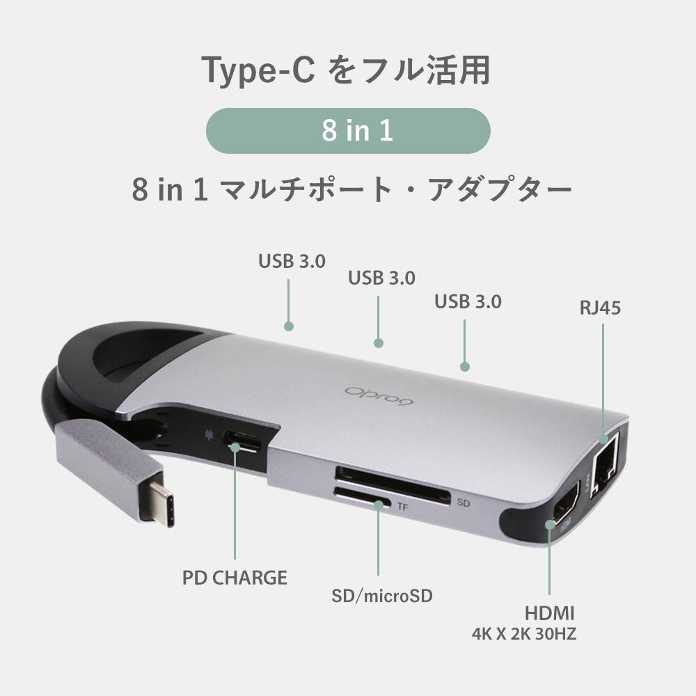 USB Type-C をフル活用 8 in 1 マルチポート・アダプター