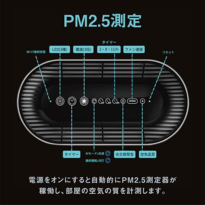 PM2.5測定 電源をONにすると自動的にPM2.5測定器が稼働し、お部屋の空気の質を計測します。