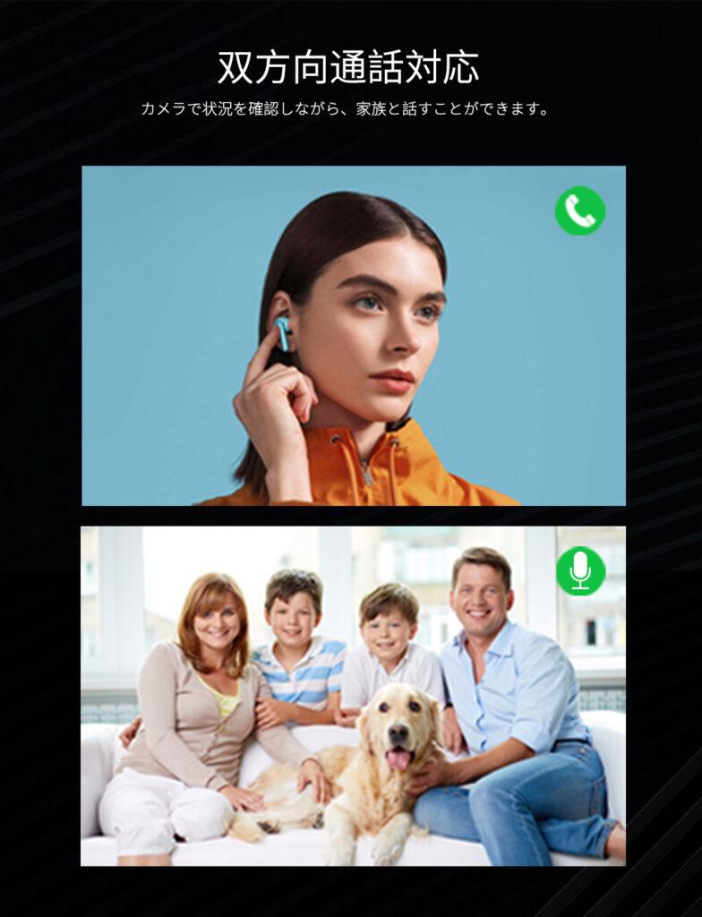 JA-CA43 双方向通話対応 カメラで状況を確認しながら、家族と話をすることができます。