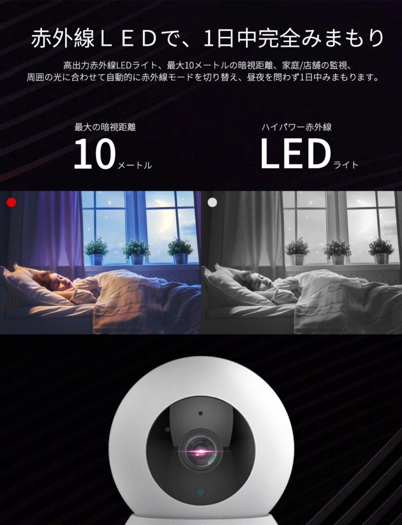 JA-CA43 赤外線LEDで、1日中完全みまもり 高出力赤外線LEDライト、最大10mの暗視距離、家庭/店舗の監視、周囲の光に合わせて自動的に赤外線モードを切り替え、昼夜を問わず1日中見守ります。