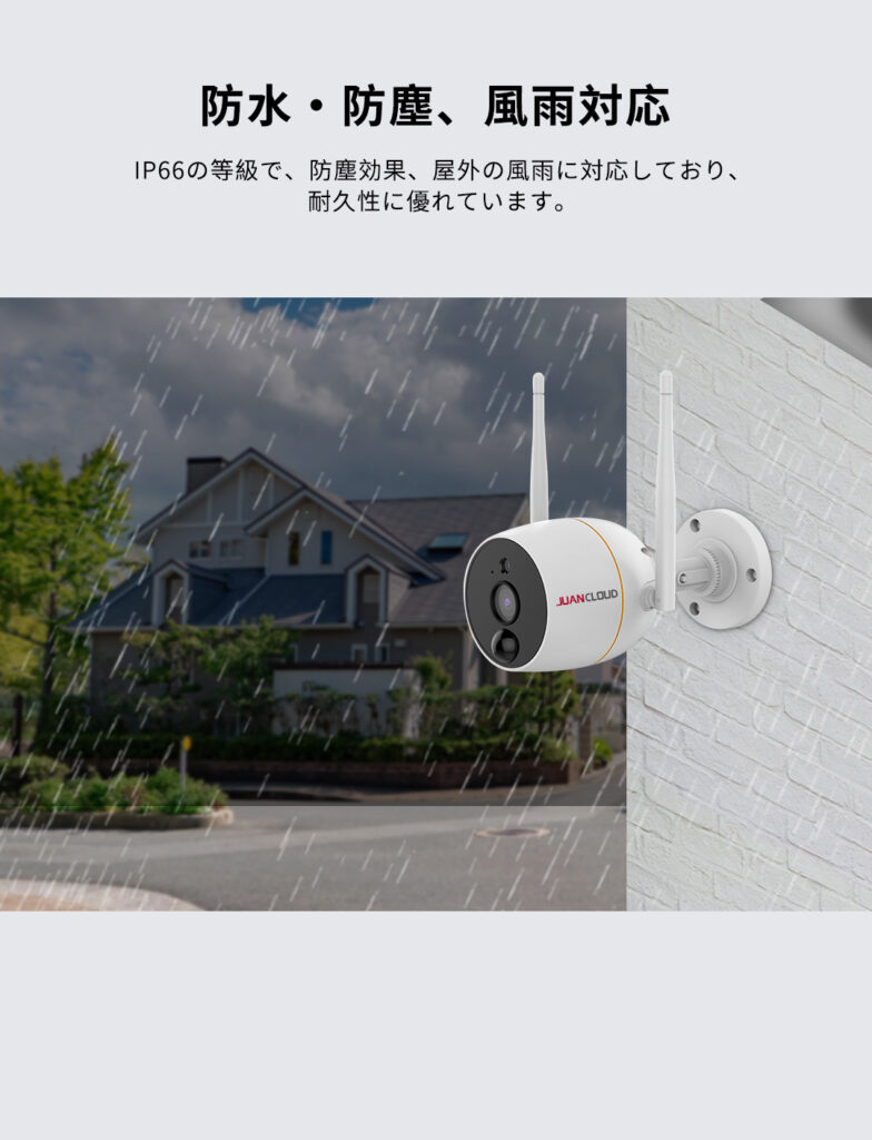 JA-PO1031-WP 防水、防塵、風雨対応 IP66等級で、防塵効果、屋外の風雨に対応しており、耐久性に優れています。