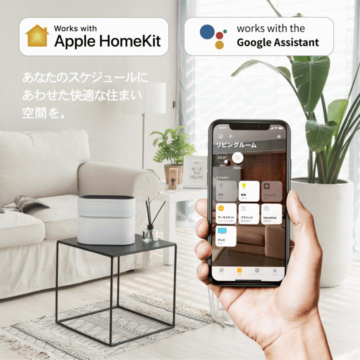 Apple HomeKit, Google Assistant に対応