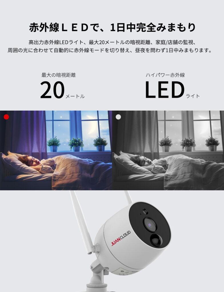 JA-PO1031-WP 赤外線LEDで、1日中完全みまもり 高出力赤外線LEDライト、最大20mの暗視距離、家庭/店舗の監視、周囲の光に合わせて自動的に赤外線モードを切り替え、昼夜を問わず1日中みまもります。
