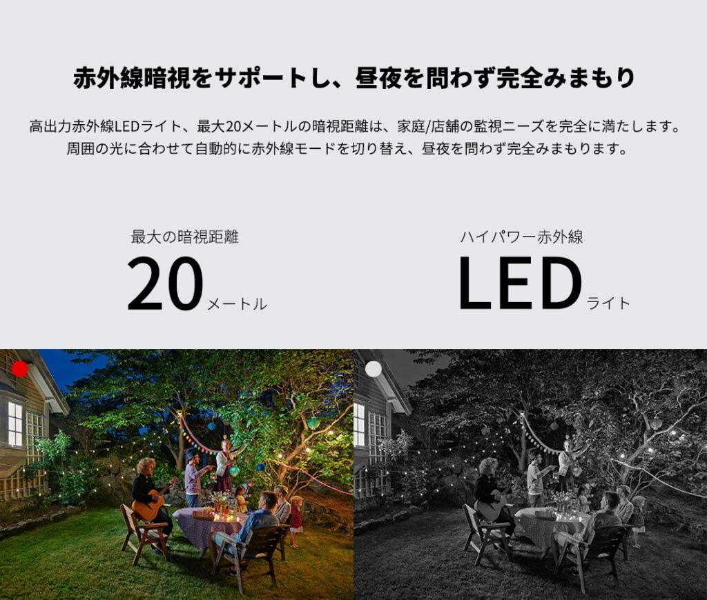 JA-T6204-PO1031-WP 赤外線暗視をサポートし、昼夜を問わず完全みまもり 高出力赤外線LEDライト、最大20mの暗視距離は、家庭/店舗の監視ニーズを完全に満たします。 周囲の光に合わせて自動的に赤外線モードを切り替え、昼夜を問わず完全にみまもります。